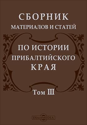 Сборник материалов и статей по истории Прибалтийского края. Т. 3