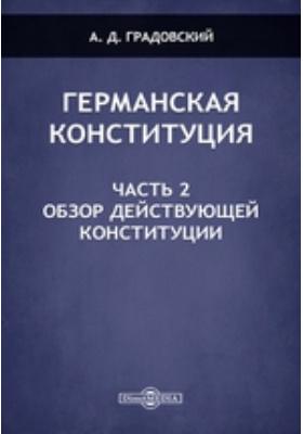 Германская конституция, Ч. 2. Обзор действующей конституции