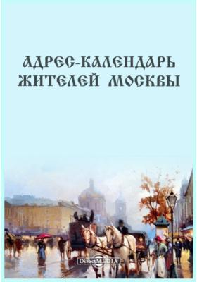 Адрес-календарь жителейМосквы на 1846 год: научно-популярное издание