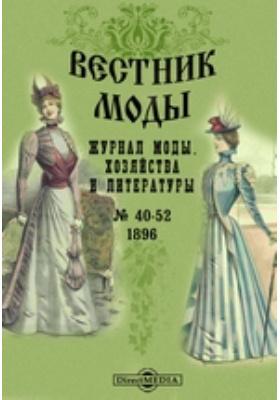 Вестник моды: журнал. 1896. № 40-52