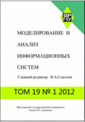 Моделирование и анализ информационных систем: журнал. 2012. Т. 19, № 1