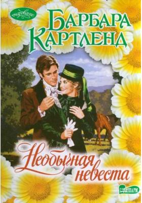 Необычная невеста = A Very Unusual Wife : Роман