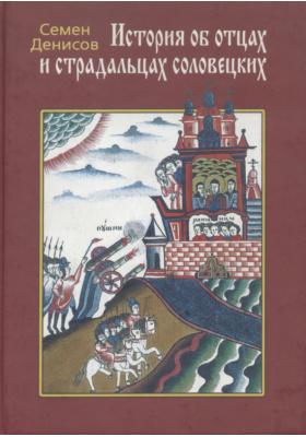 История об отцах и страдальцах соловецких. Лицевой список из собрания Ф. Ф. Мазурина