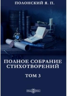 Полное собрание стихотворений: художественная литература. В 5 т. Т. 3