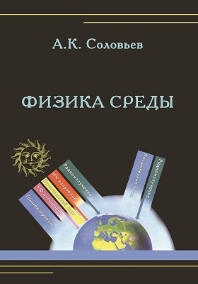Физика среды: учебник