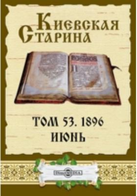 Киевская Старина. 1896. Т. 53, Июнь