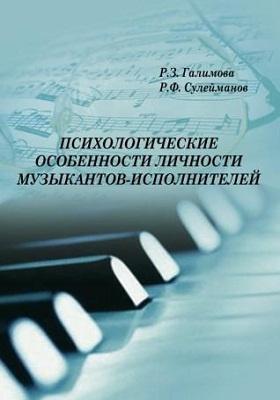 Психология личности музыкантов-исполнителей: монография