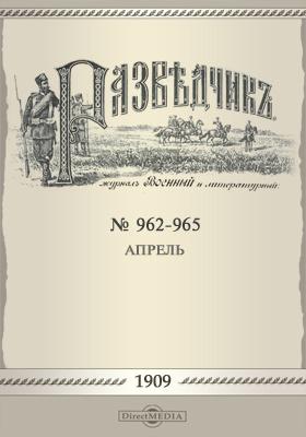 Разведчик. 1909. №№ 962-965, Апрель