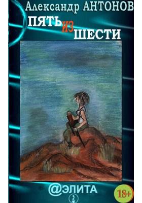 Пять из шести: авантюрно-приключенческий роман