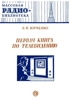 Первая книга по телевидению