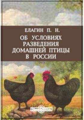 Об условиях разведения домашней птицы в России