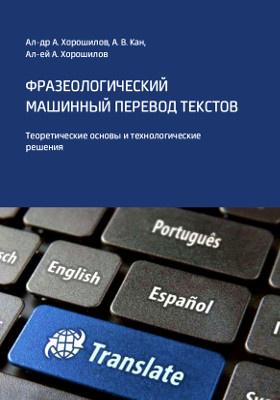Фразеологический машинный перевод текстов : теоретические основы и технологические решения: монография