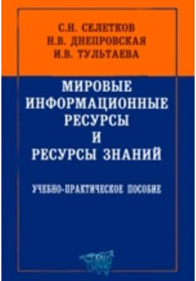 Мировые информационные ресурсы и ресурсы знаний: учебно-практическое пособие