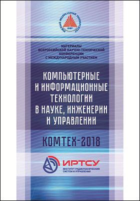 Компьютерные и информационные технологии в науке, инженерии и управлении «КомТех-2018» : материалы Всероссийской научно-технической конференции с международным участием: материалы конференций