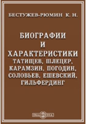 Биографии и характеристики. Татищев, Шлецер, Карамзин, Погодин, Соловьев, Ешевский, Гильфердинг