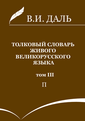 Толковый словарь живого великорусского языка: словари. В 4 т. Т. 3. П