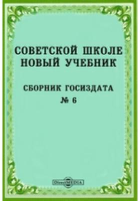 Советской школе новый учебник : Сборник Госиздата № 6