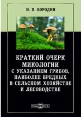Краткийочеркмикологиис указанием грибов, наиболее вредных в сельском хозяйстве и лесоводстве