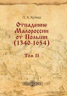Отпадение Малороссии от Польши (1340–1654): монография : в 3 томах. Том II
