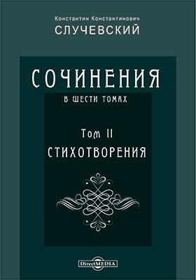 Сочинения К. К. Случевского в шести томах: художественная литература. Том 2. Стихотворения