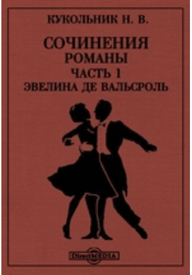Сочинения : Романы: художественная литература, Ч. 1. Эвелина де Вальсроль