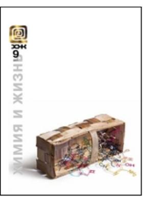 Химия и жизнь - XXI век: ежемесячный научно-популярный журнал. 2011. № 9