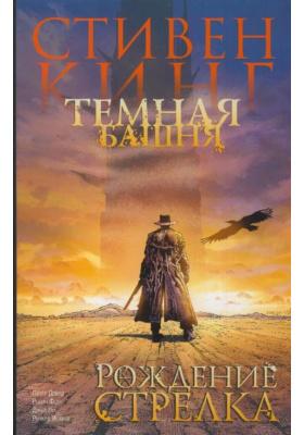 """Тёмная башня. Часть 1. Рождение стрелка = Dark Tower Graphic Novel I: The Gunslinger Born : Из цикла """"Тёмная Башня"""""""