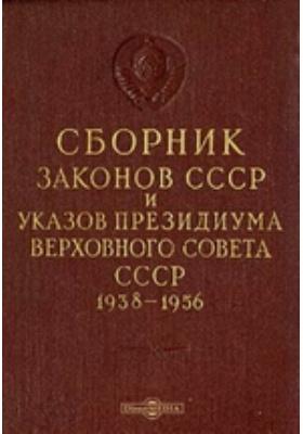 Сборник законов СССР и Указов Президиума Верховного Совета СССР (1938-июль 1956 гг.)