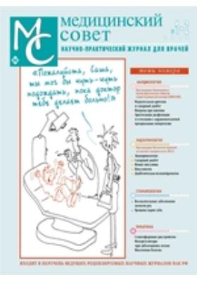 Медицинский совет: журнал. 2011. № 1-2
