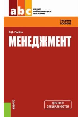 Менеджмент : Учебное пособие. 7-е издание, стереотипное