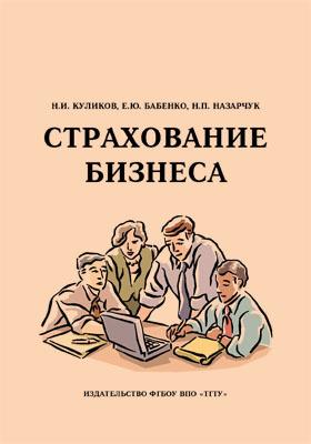 Страхование бизнеса: учебное пособие