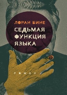 Седьмая функция языка: художественная литература
