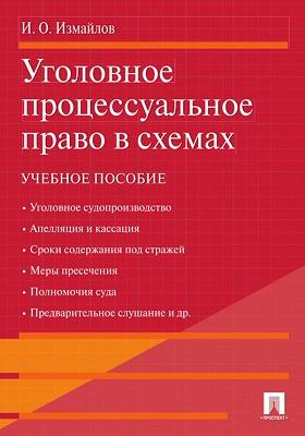 Уголовное процессуальное право в схемах: учебное пособие
