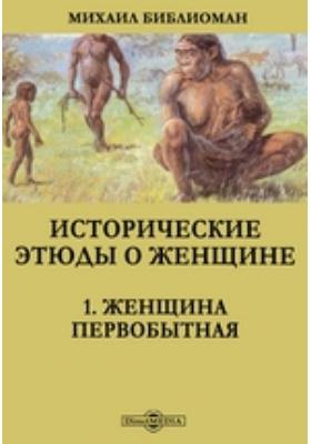 Исторические этюды о женщине. 1. Женщина первобытная