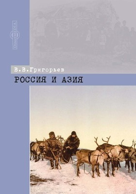 Россия и Азия : сборник исследований и статей по истории, этнографии и географии: монография