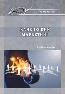 Банковский маркетинг: учебное пособие