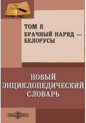 Новый энциклопедический словарь. Т. 8. Брачный наряд— Белорусы