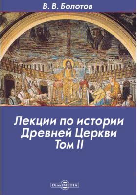 Лекции по истории Древней Церкви. Т. II