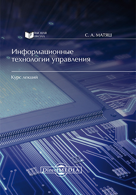 Информационные технологии управления: курс лекций