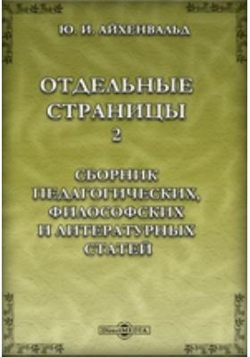 Отдельные страницы. 2. Сборник педагогических, философских и литературных статей