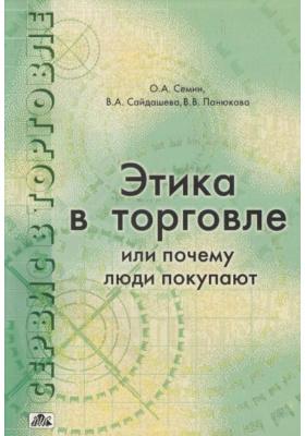 Сервис в торговле. Книга третья. Этика в торговле или почему люди покупают : В трех книгах. Учебное пособие. 2-е издание, переработанное и дополненное