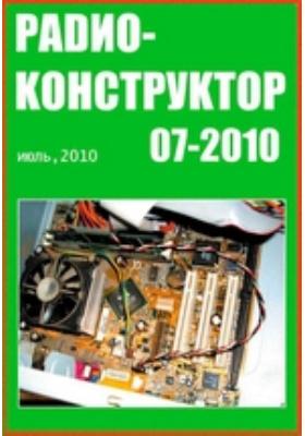 Радиоконструктор. 2010. № 7