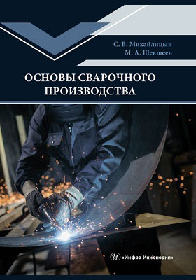 Основы сварочного производства: учебник
