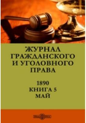 Журнал гражданского и уголовного права. 1890. Книга 5, Май