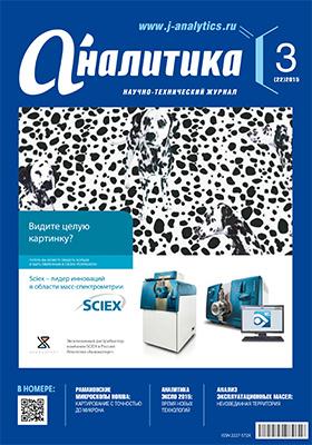 Аналитика: научно-технический журнал. 2015. № 3(22)