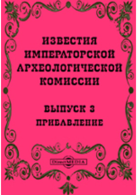 Известия Императорской археологической комиссии. 1902. Вып. 3. Прибавление
