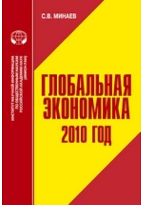 Глобальная экономика: 2010 год. Аналитический обзор