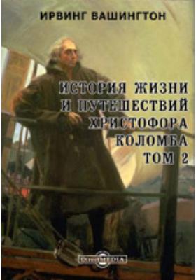 История жизни и путешествий Христофора Коломба: документально-художественная. Т. 2