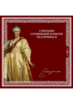Собрание сочинений и писем Екатерины II