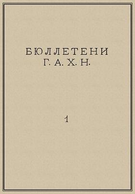 Бюллетень ГАХН: научно-популярное издание. Выпуск 1, Ч. 1